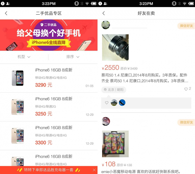 zhuanzhuan 58 WeChat