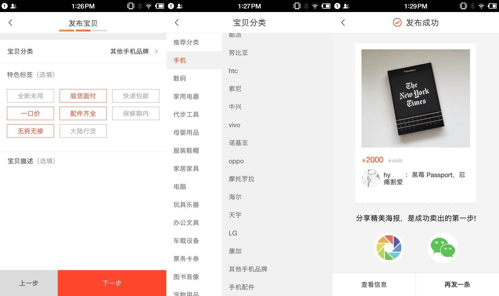 zhuanzhuan BlackBerry Passport Tencent Alibaba