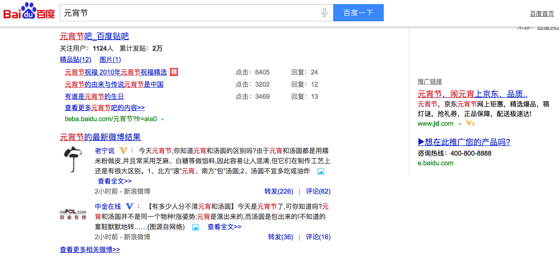 baidu-ad-right-side