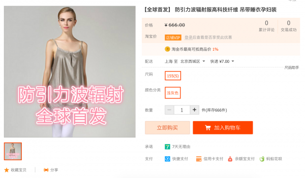 gravitational-wave-taobao-1