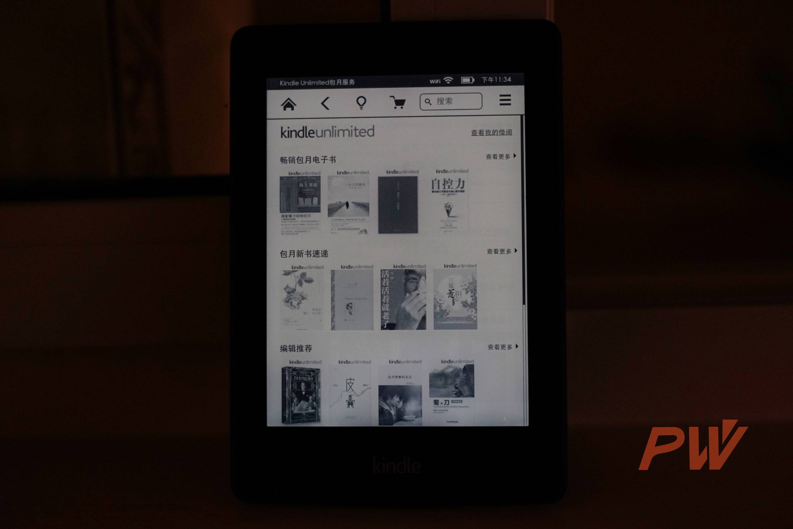 Kindle Unlimited 首页
