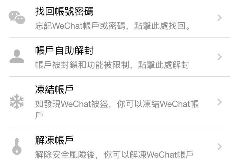 weird wechat PingWest Hao Ying