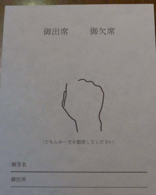 Twitter 用户安斎利洋(@ToshihiroANZAI)发的邀请函图片