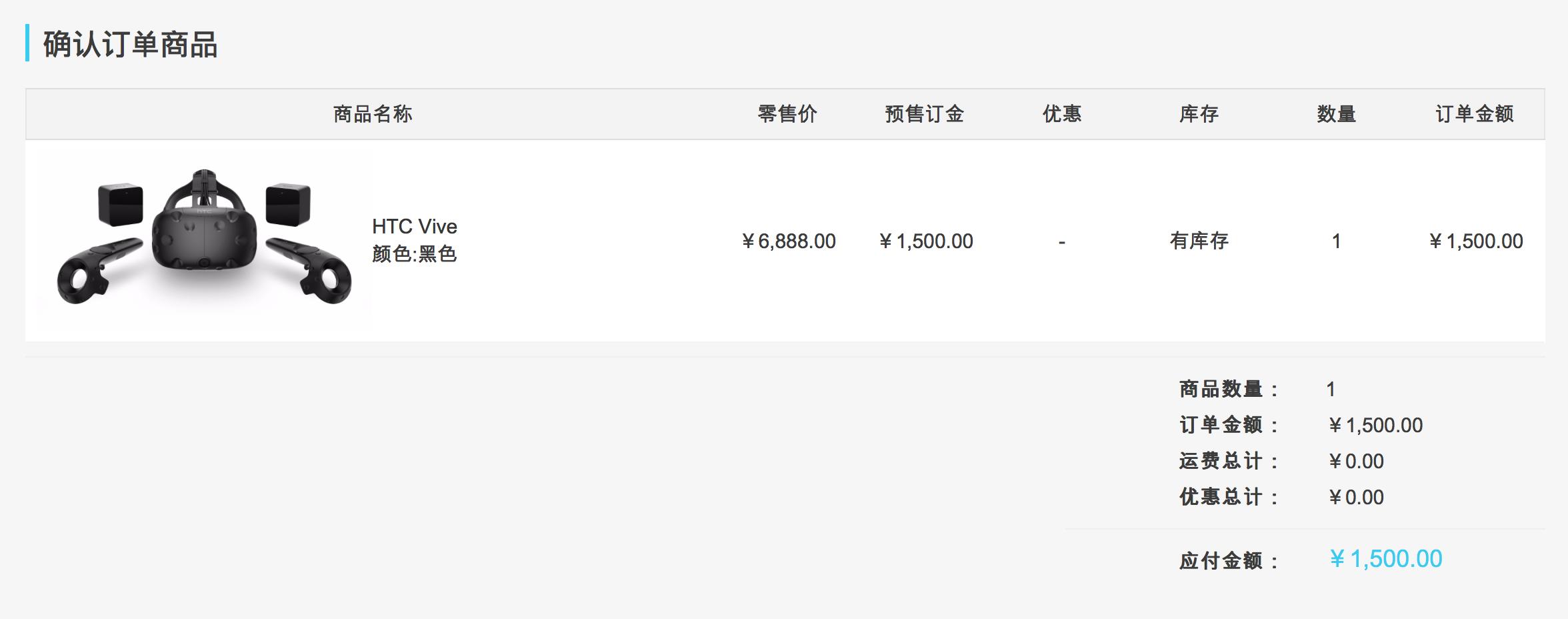 HTC Vive 的预订定金是人民币 1500 元。