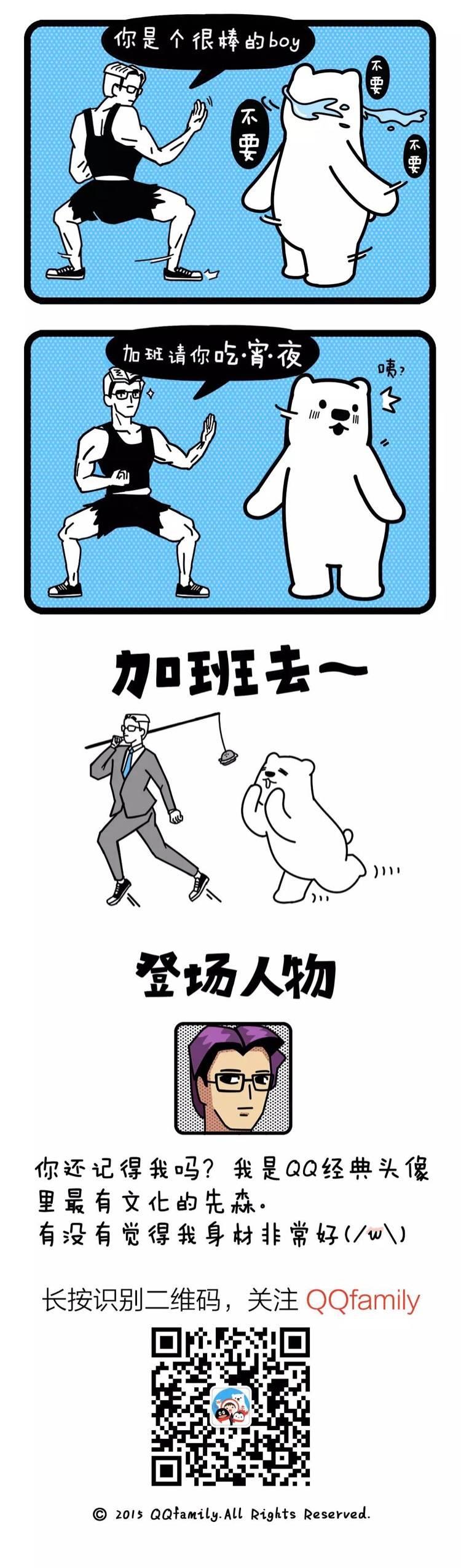 QQ-cartoon