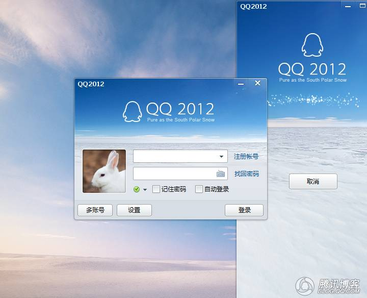 QQ 2012登陆界面