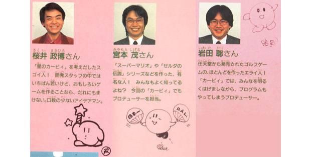 HAL Iwata