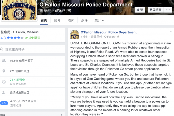ofallon-police-missouri-rob-pokemon