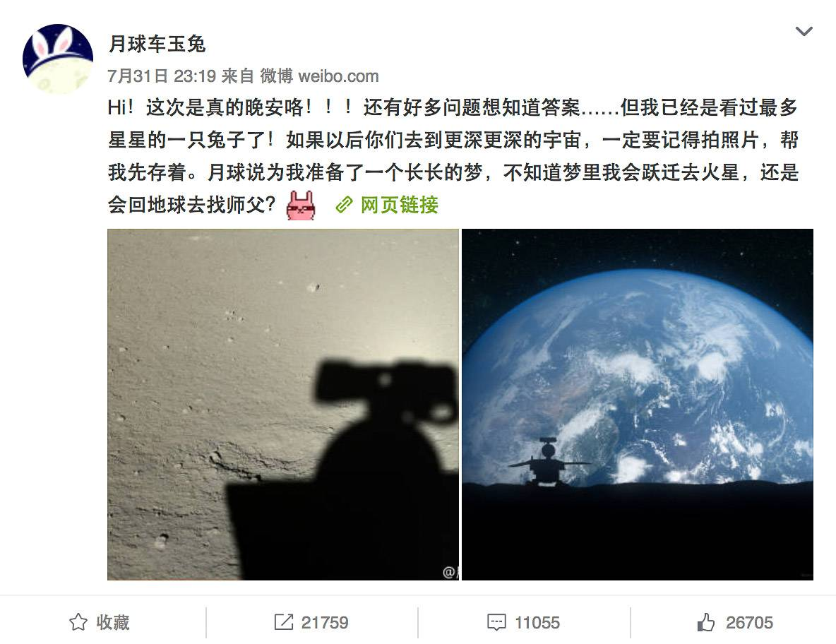 China Moon Explorer Yutu PingWest Hao Ying