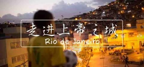 地球观察团《生活在里约贫民窟是一种怎样的体验?》文章配图