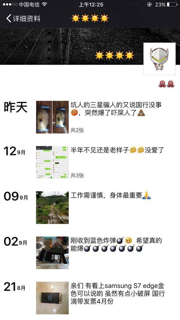 "Galaxy Note 7 国行版""首炸""爆料者""吉娃娃你""朋友圈截图"
