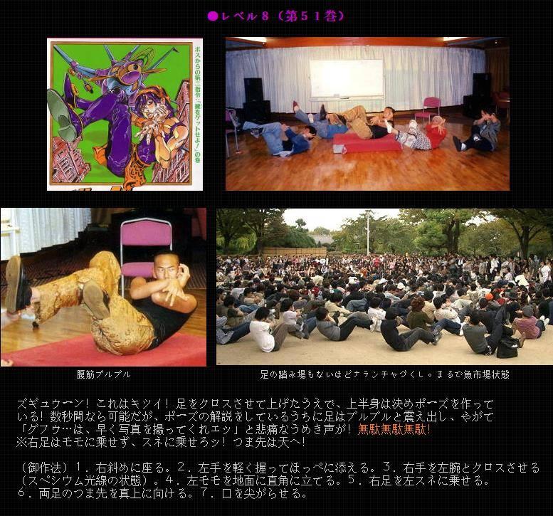 JOJO tachi 4