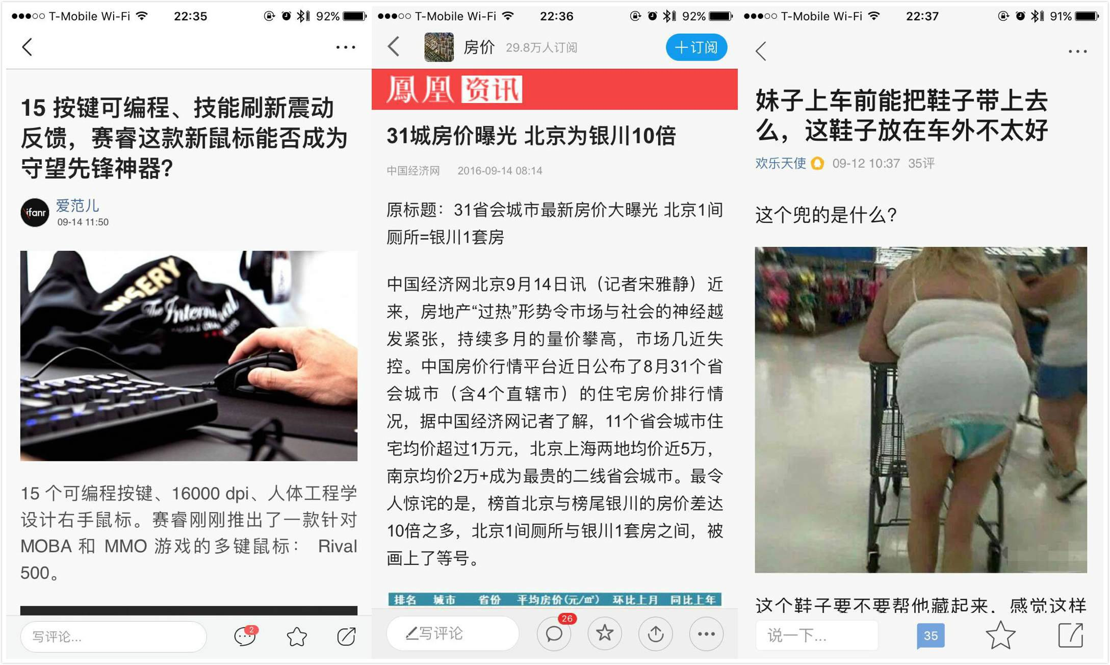 chinese-news-reader-app-ui