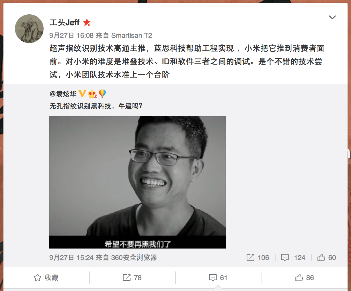 ex smartisan CTO comment on xiaomi 5s