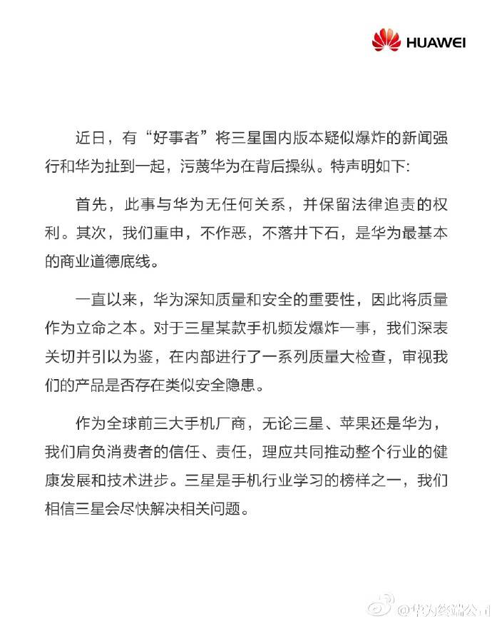 huawei samsung Galaxy Note 7