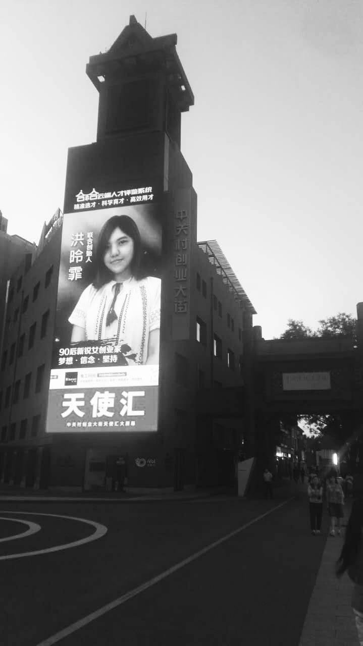 zhongguancun1