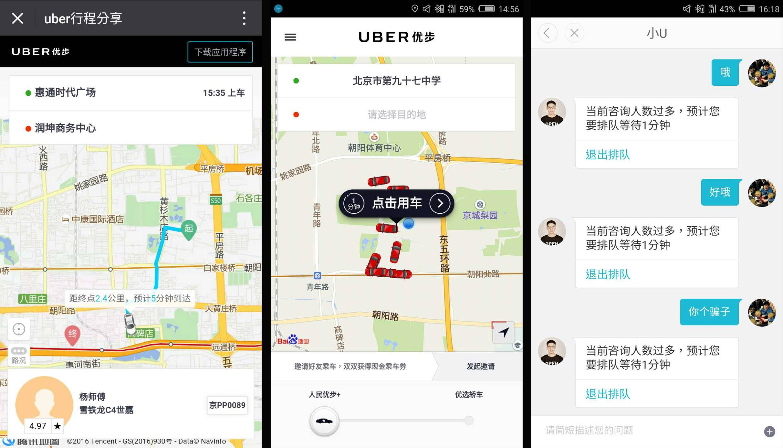 uber new app 3