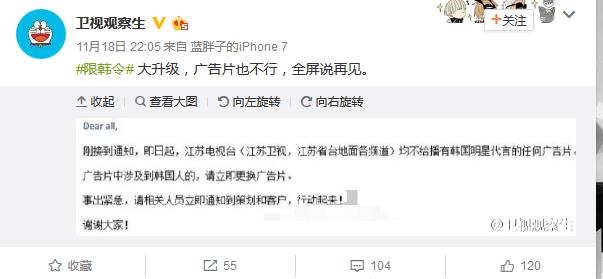 """江苏广电内部邮件侧面证实了""""限韩令"""""""