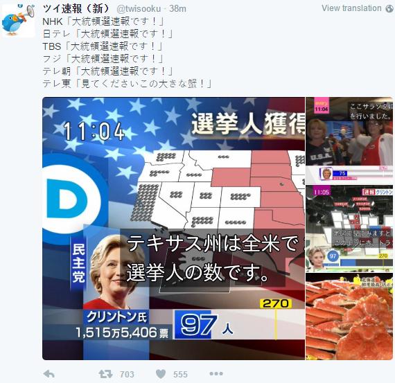 其他电视台:美国总统大选速报! 东视:看,好大的螃蟹啊!