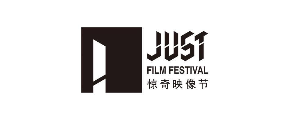 JUST惊奇映像节logo