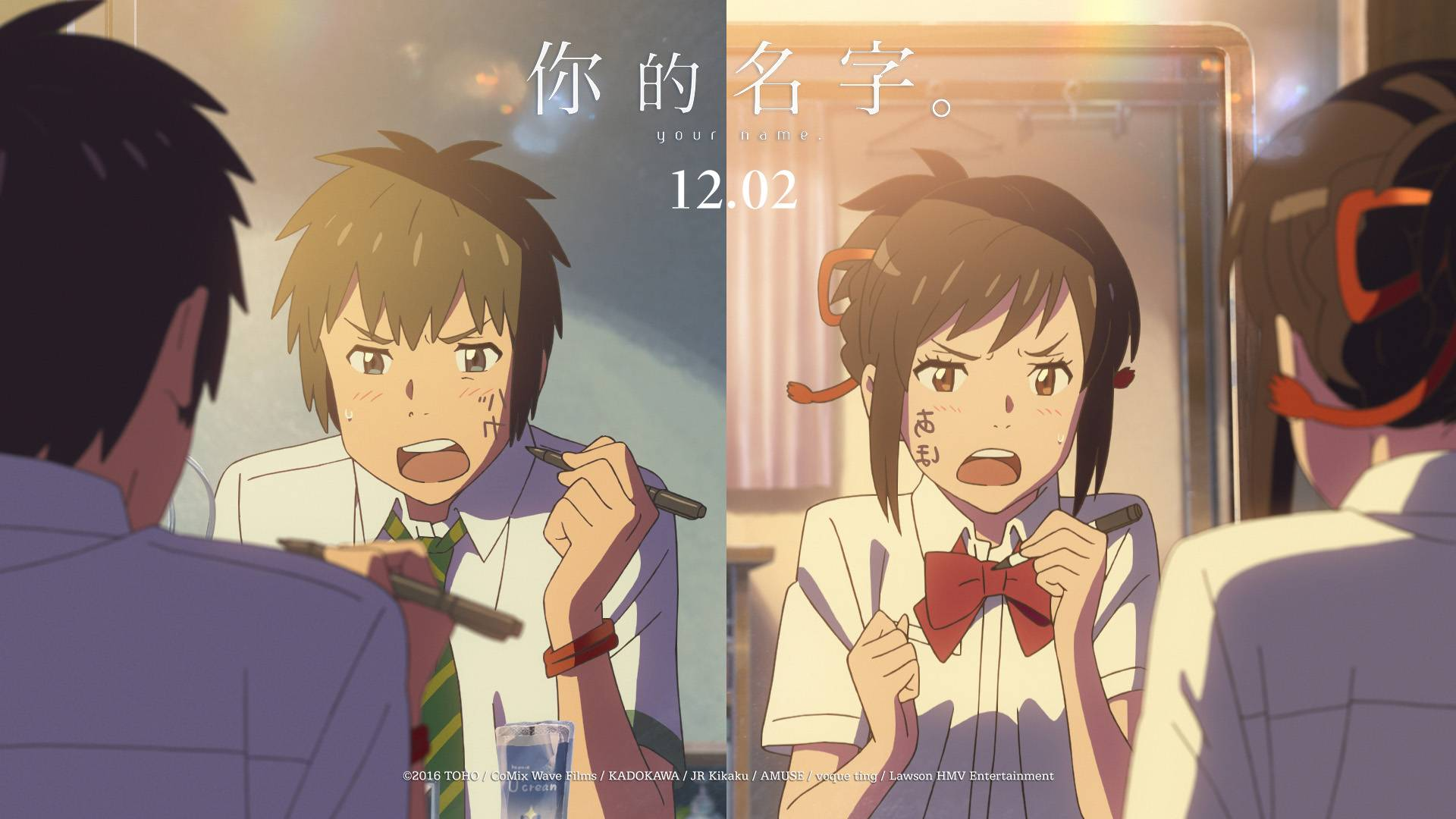 your name stills