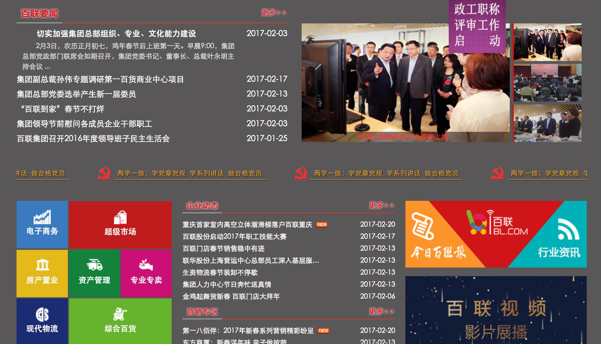 百联集团的官方网站
