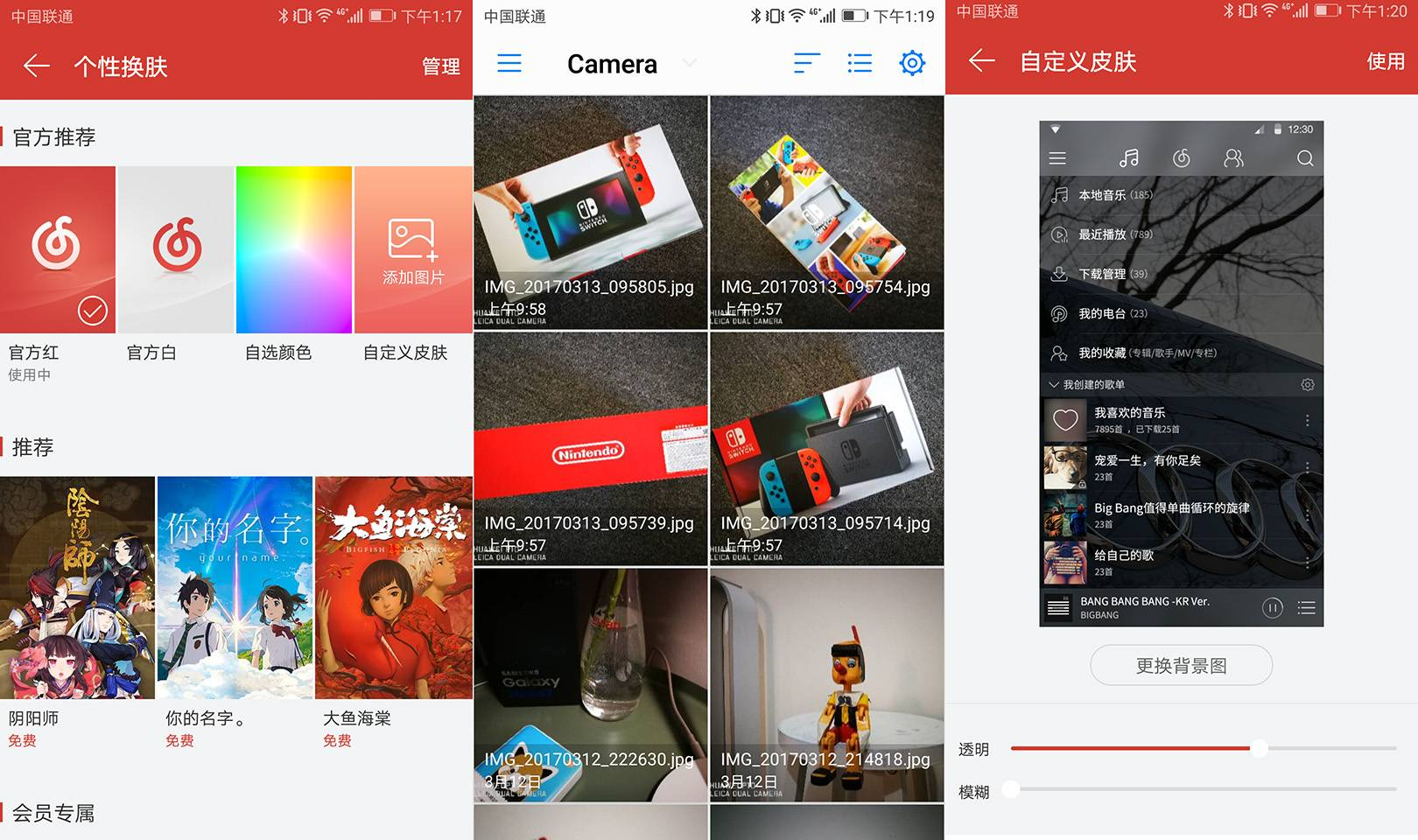 Netease cloud music Theme change