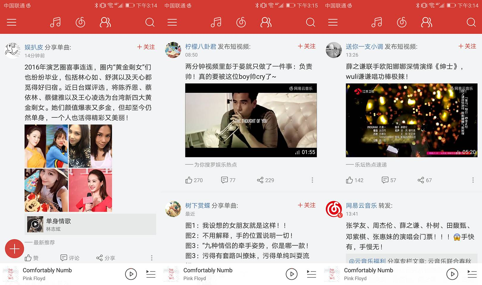 Netease cloud music haoying