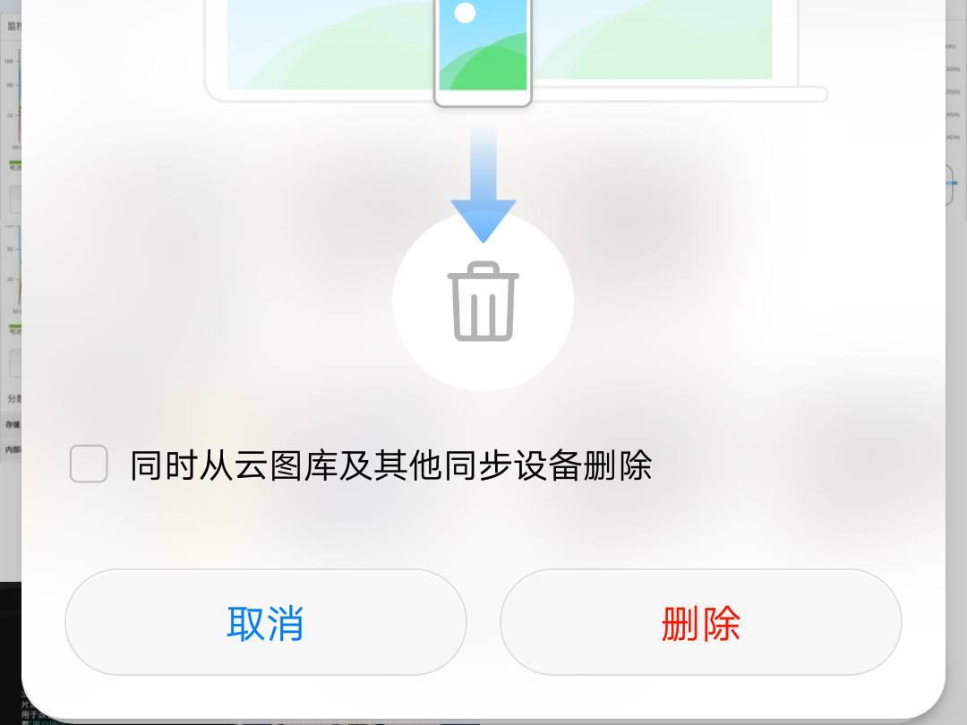在这个页面下删除照片,要时刻记得勾选,不然它会始终存在于云端。