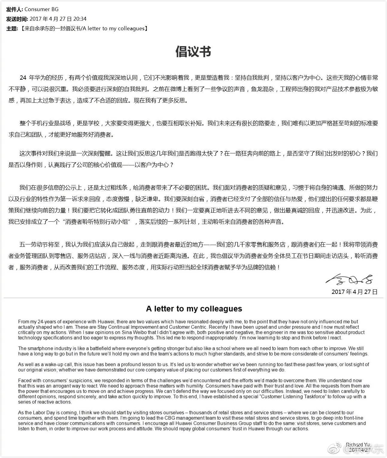 """余承东4月27日晚发布内部倡议书,表示要""""深刻自省""""。"""