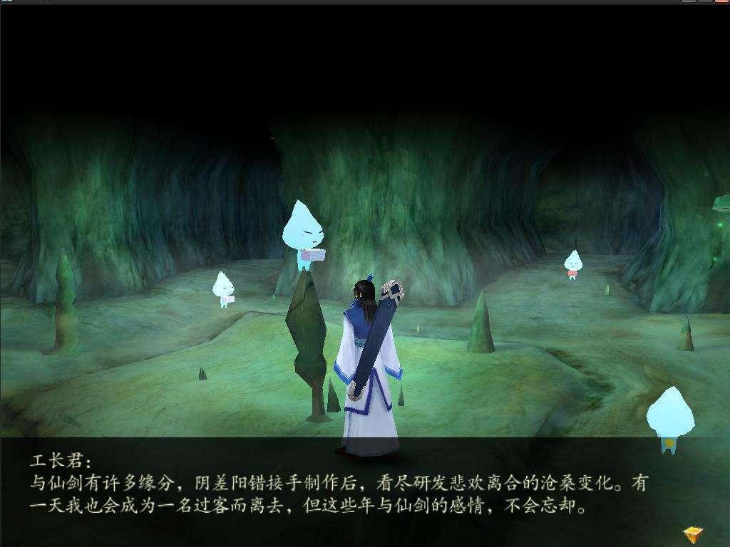 仙剑四游戏里有个隐秘山洞,制作人员化身为水滴人在游戏里留下自己的感言