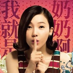 《重返20岁》里杨子珊演的奶奶