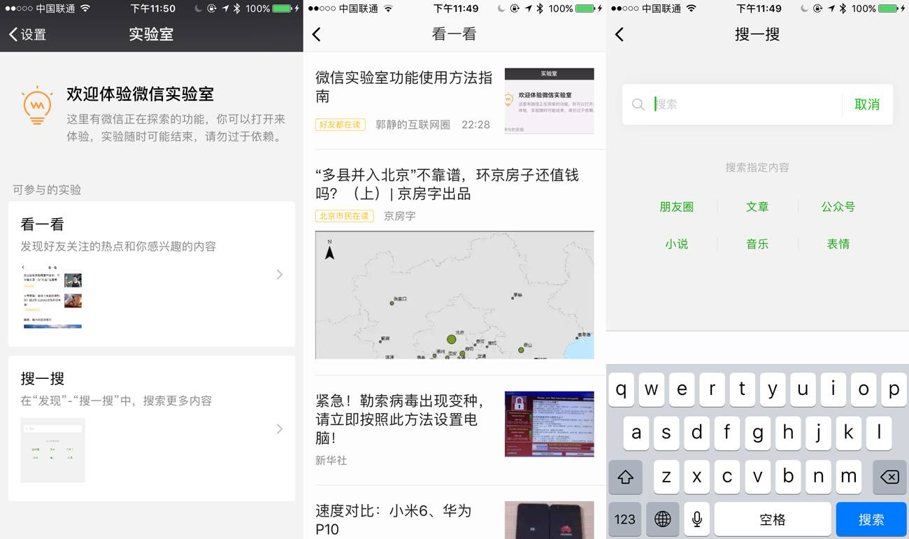 wechat-new-version