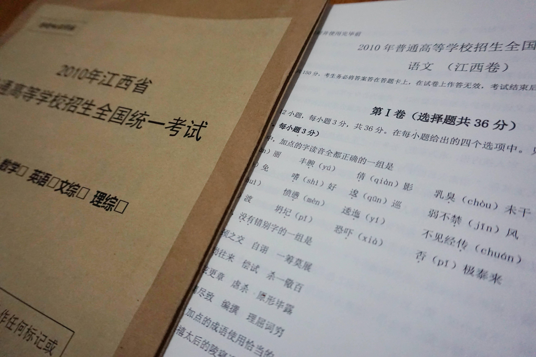 2010年江西高考语文试卷
