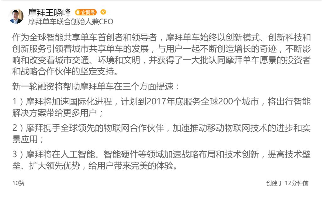 摩拜CEO王晓峰回复了本轮融资的主要用途
