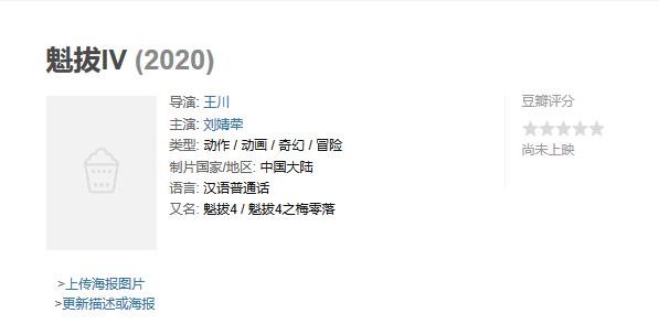 《魁拔4》的豆瓣电影信息页面