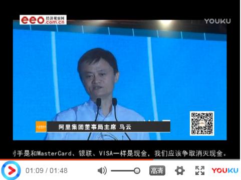 2015年,马云还在呼吁要消灭现金。