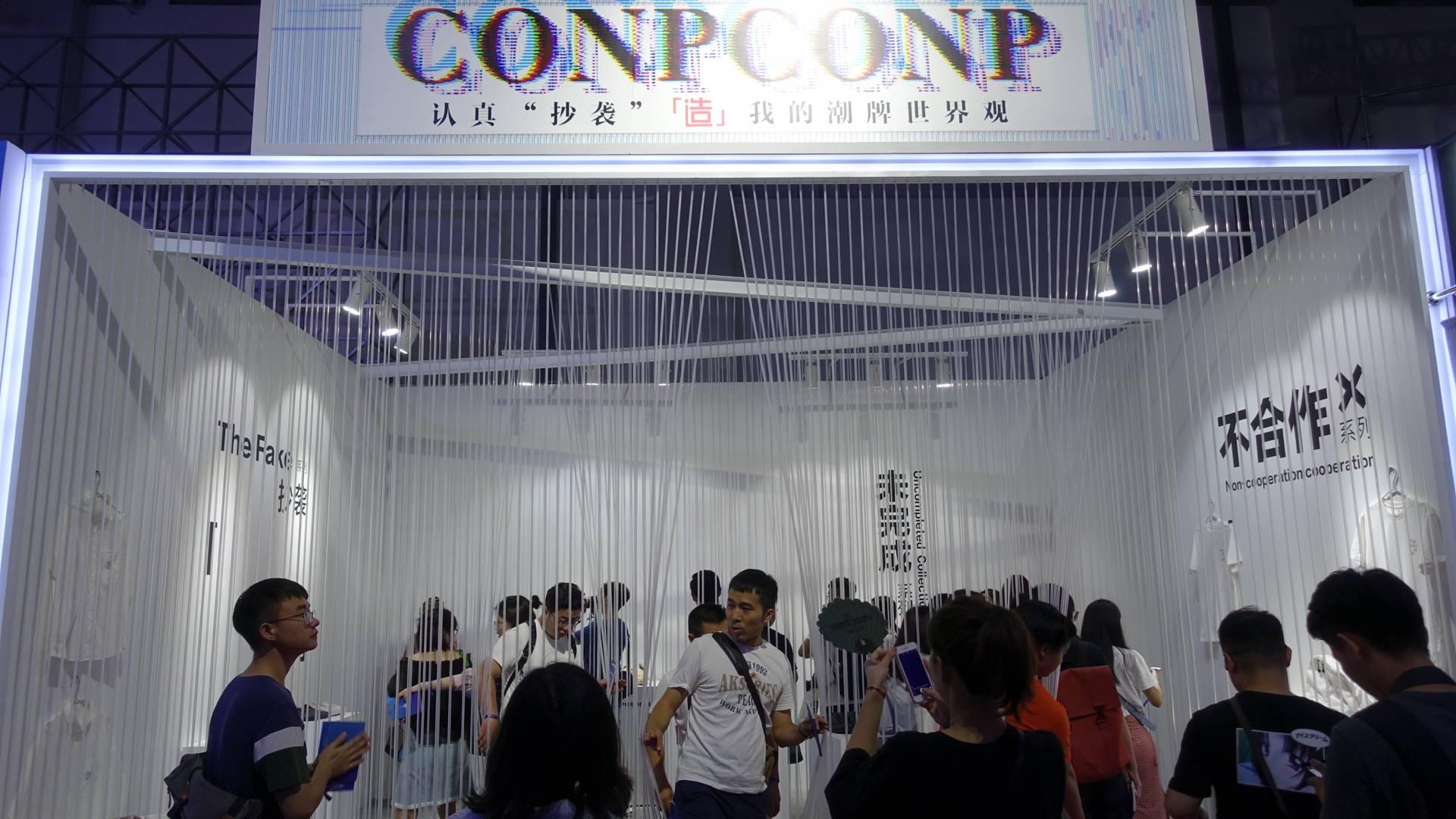 """淘宝@CONPCONP,""""认真'抄袭'「造」我的潮牌世界观"""""""
