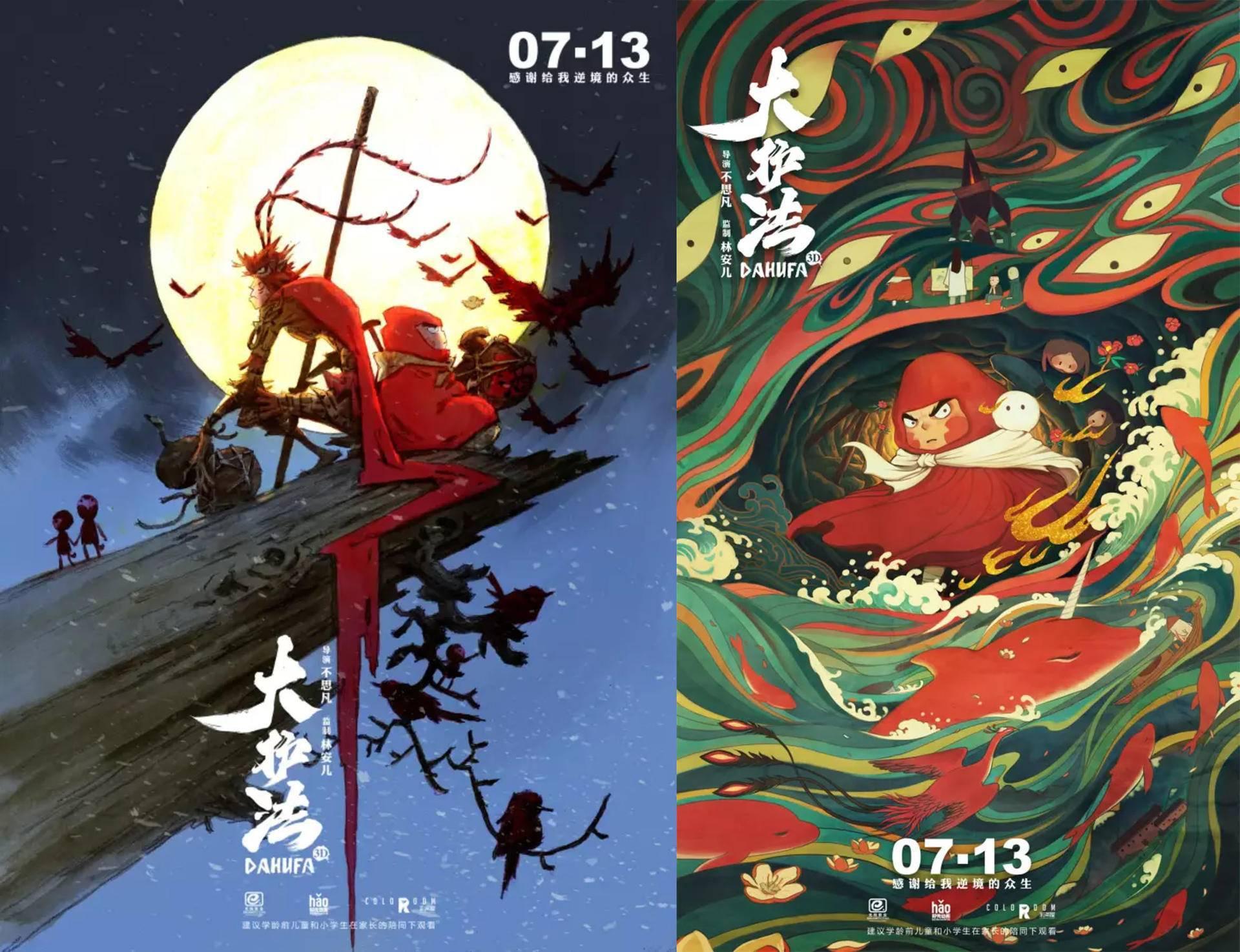 《大圣归来》《大鱼海棠》分别和《大护法》推出了联合海报