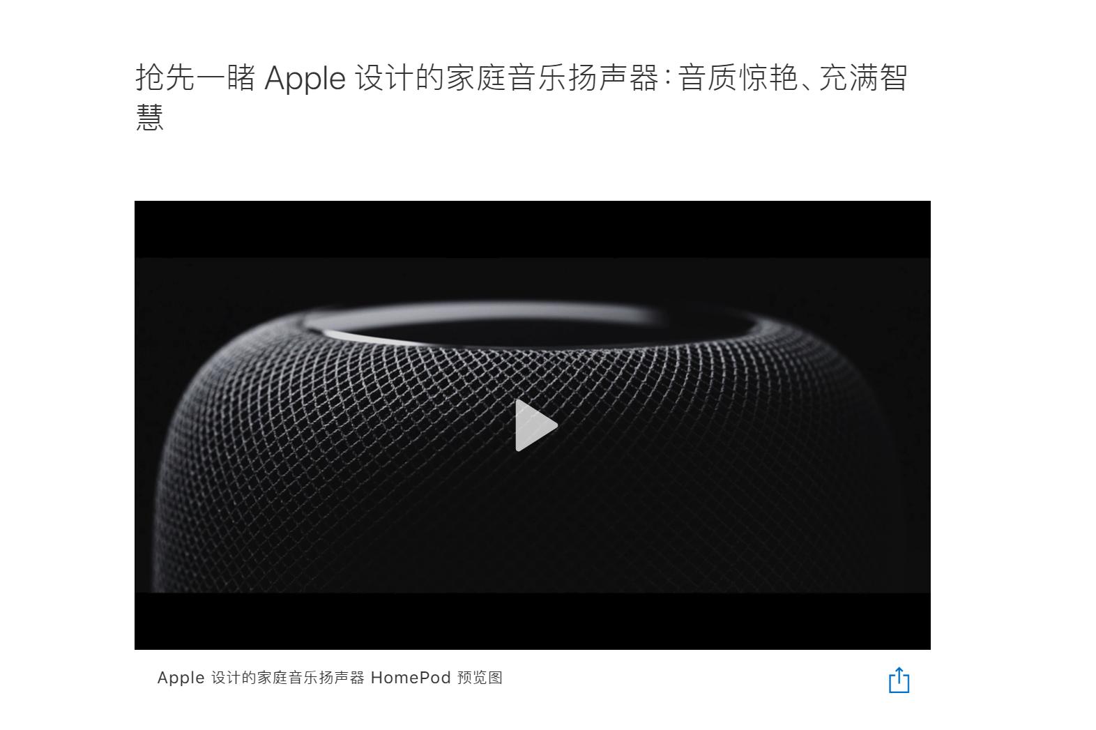 苹果把 HomePod 定义为主打音质的家庭音乐扬声器。