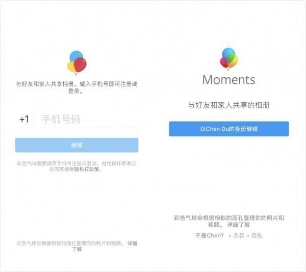 左:彩色气球;右:Moments