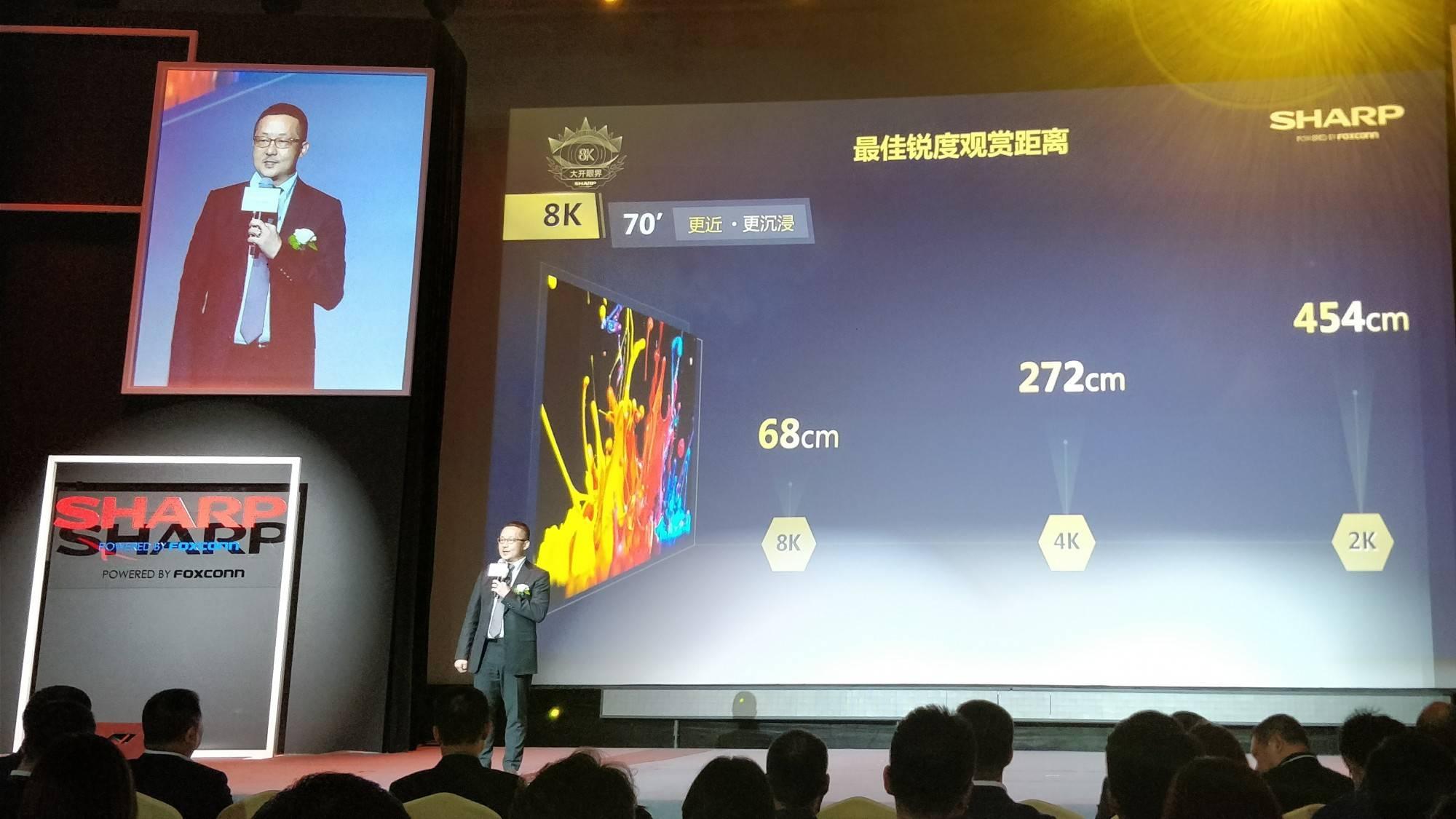 富士康集团行销长袁学智介绍夏普 8K 电视新品。