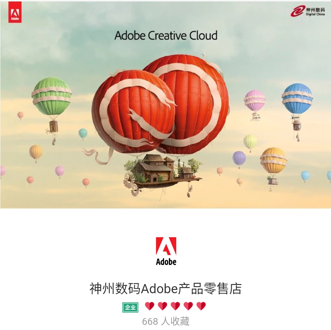 adobe CC subscribtion digital China