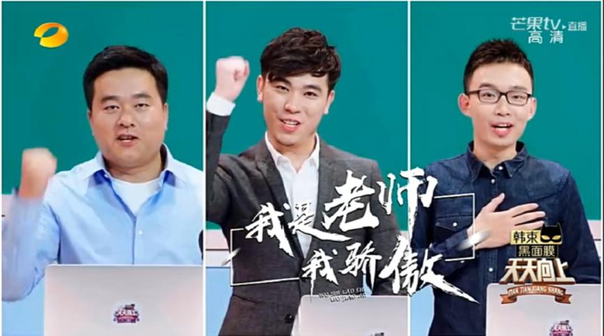 有道佳构课教师登上湖南卫视《每天向上》