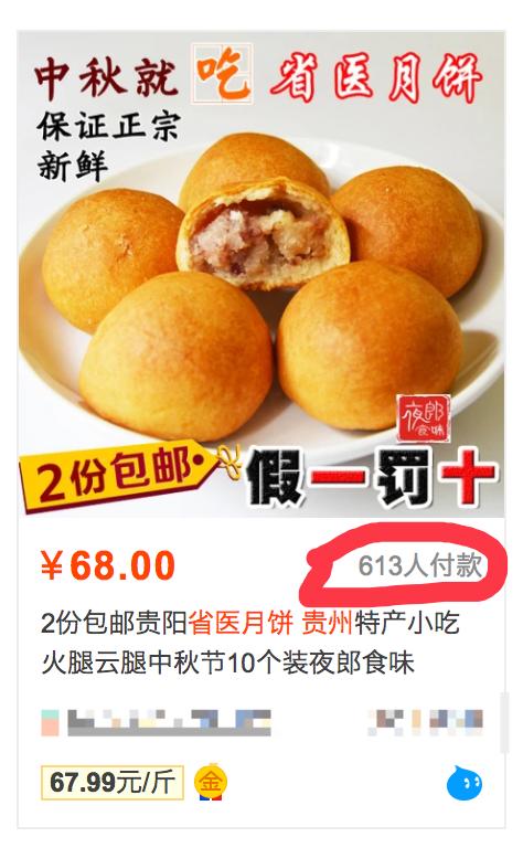 淘宝上的省医月饼代购今年已经买了600多单