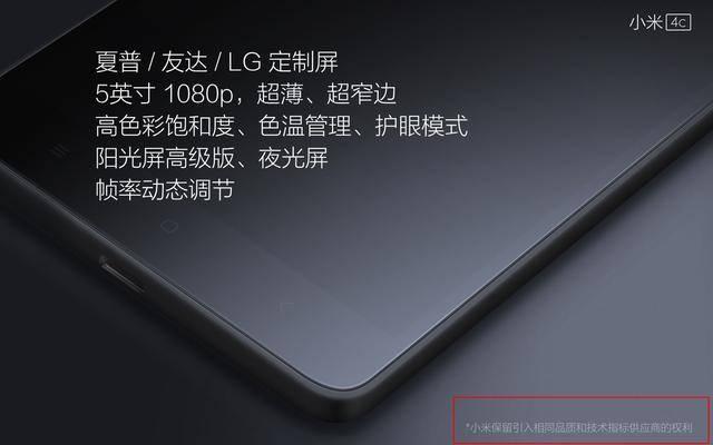 xiaomi 4c display