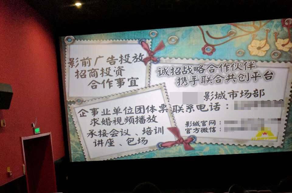 我在一家影院看到的映前广告招商广告