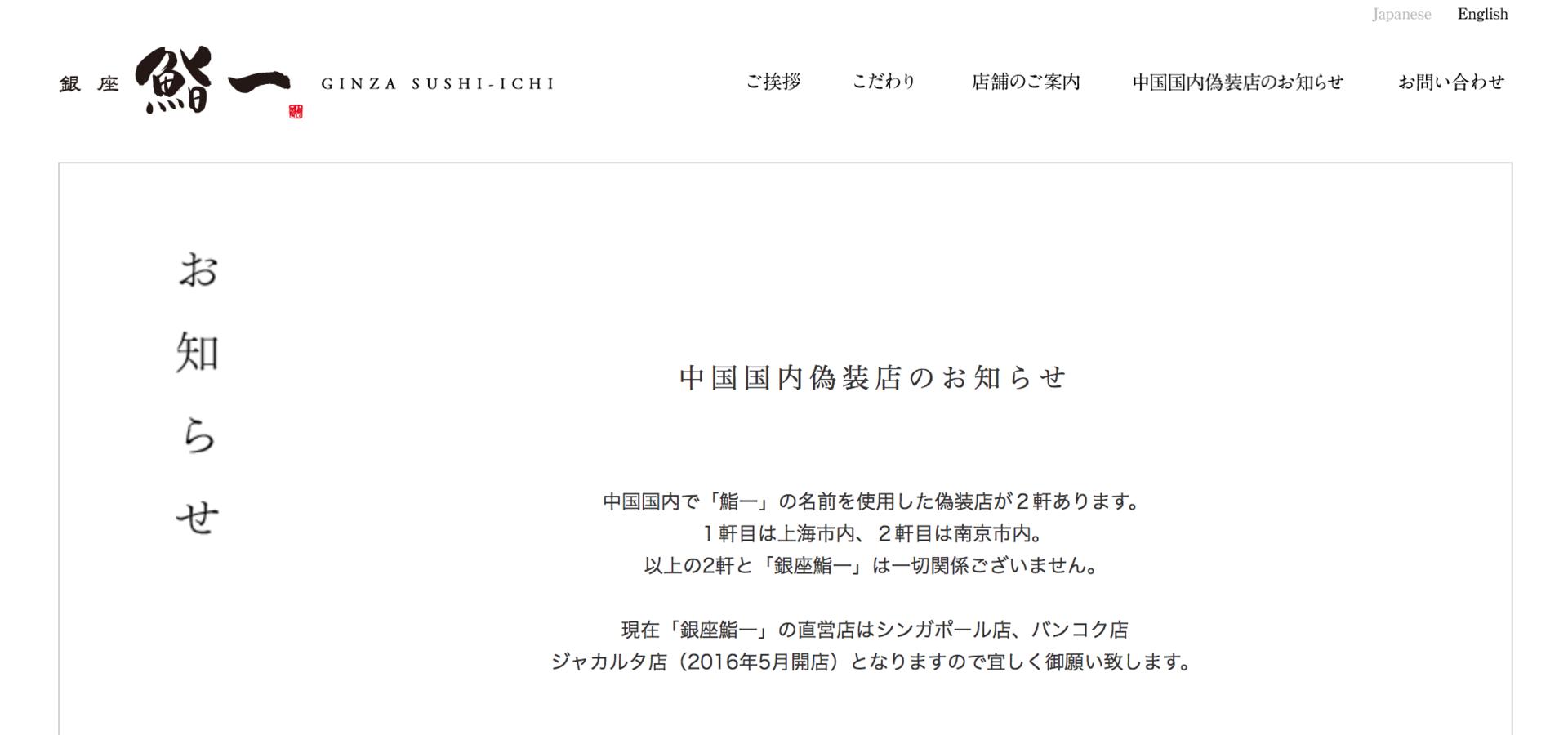 日本鮨一寿司店声明