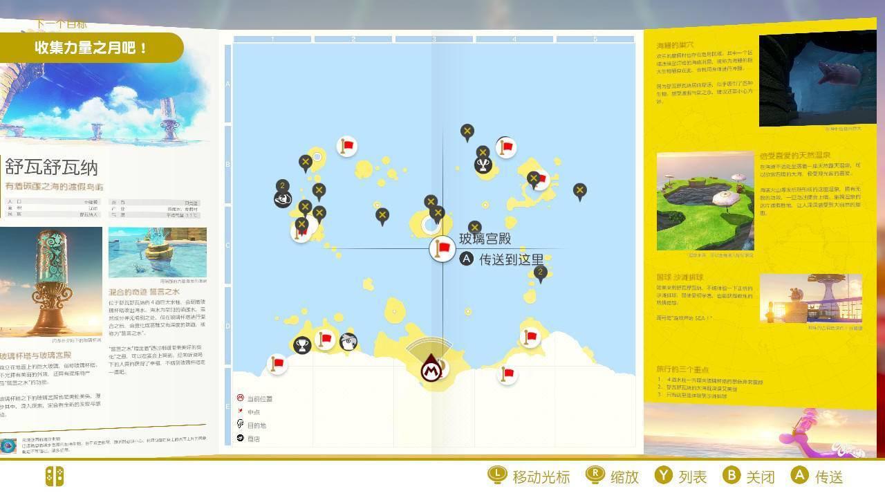 《奥德赛》游戏里自带的地图