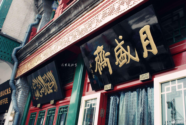 作为北京的老字号,月盛斋在北京以外的地区知名度并不高。